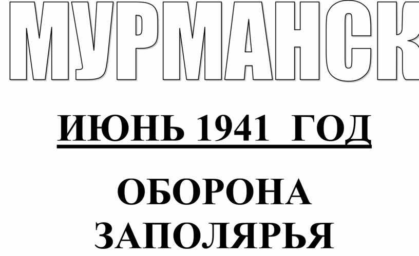 ИЮНЬ 1941 ГОД ОБОРОНА