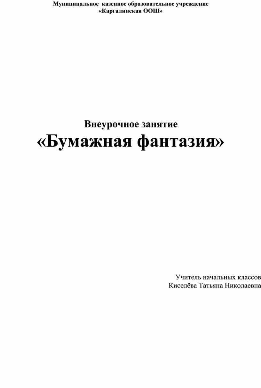 Муниципальное казенное образовательное учреждение «Каргалинская