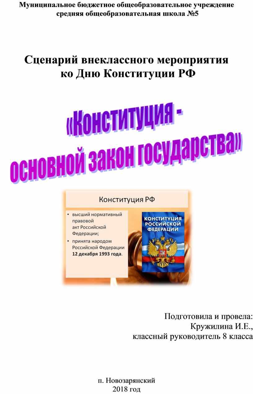 Муниципальное бюджетное общеобразовательное учреждение средняя общеобразовательная школа №5