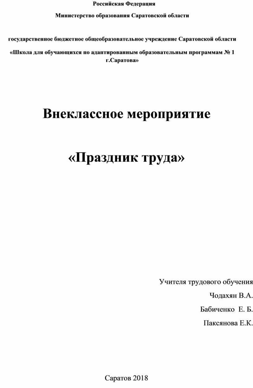 Российская Федерация Министерство образования