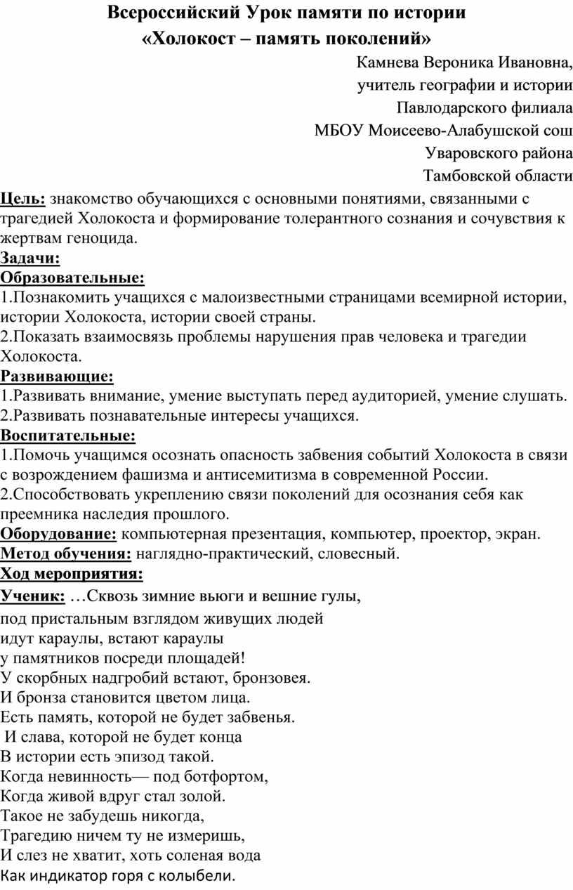 Всероссийский Урок памяти по истории «Холокост – память поколений»