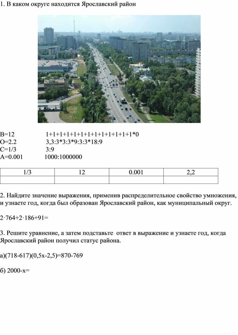 В каком округе находится Ярославский район