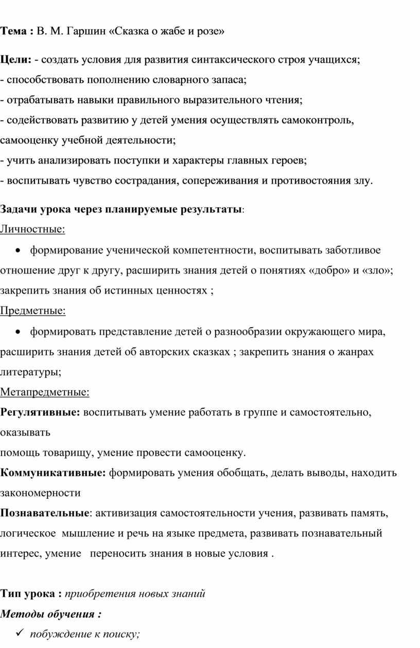 Тема : В. М. Гаршин «Сказка о жабе и розе»