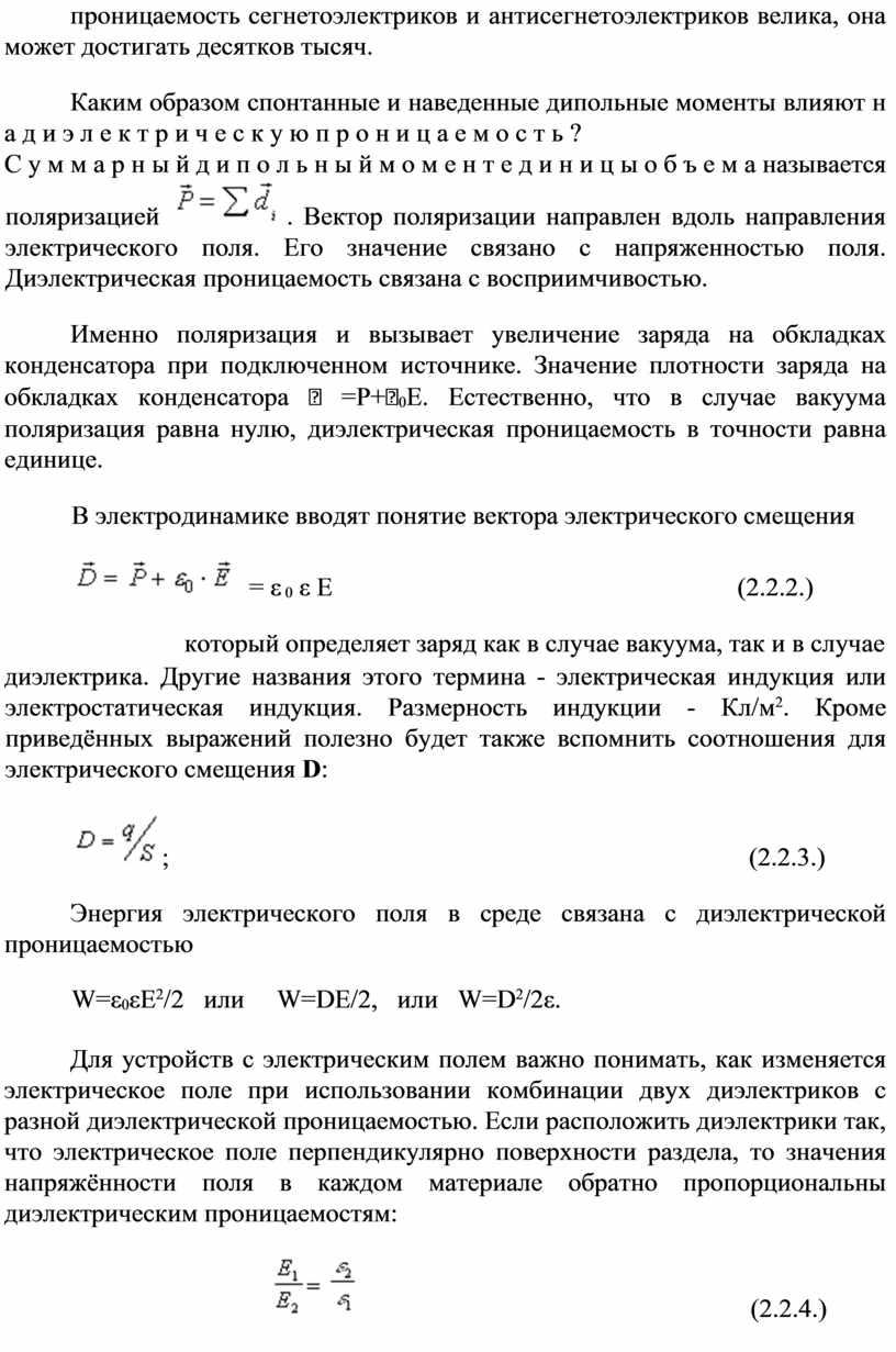 Каким образом спонтанные и наведенные дипольные моменты влияют н а д и э л е к т р и ч е с к у ю…