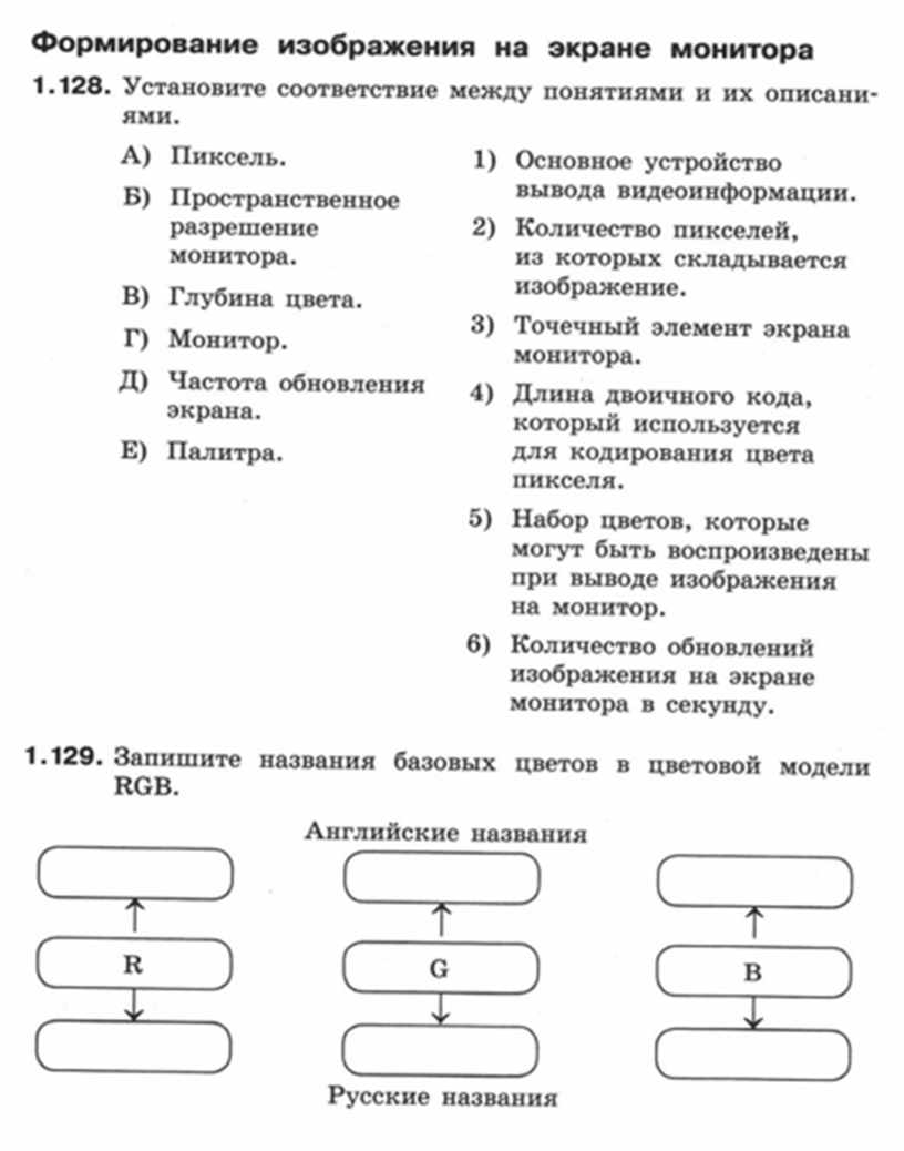 Формирование изображения на экране монитора.docx