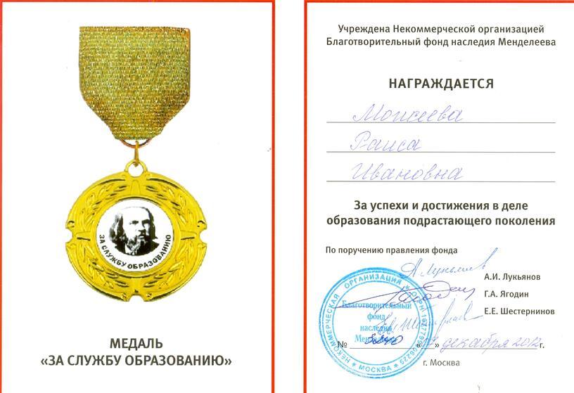 """Медаль """"За службу образованию"""""""