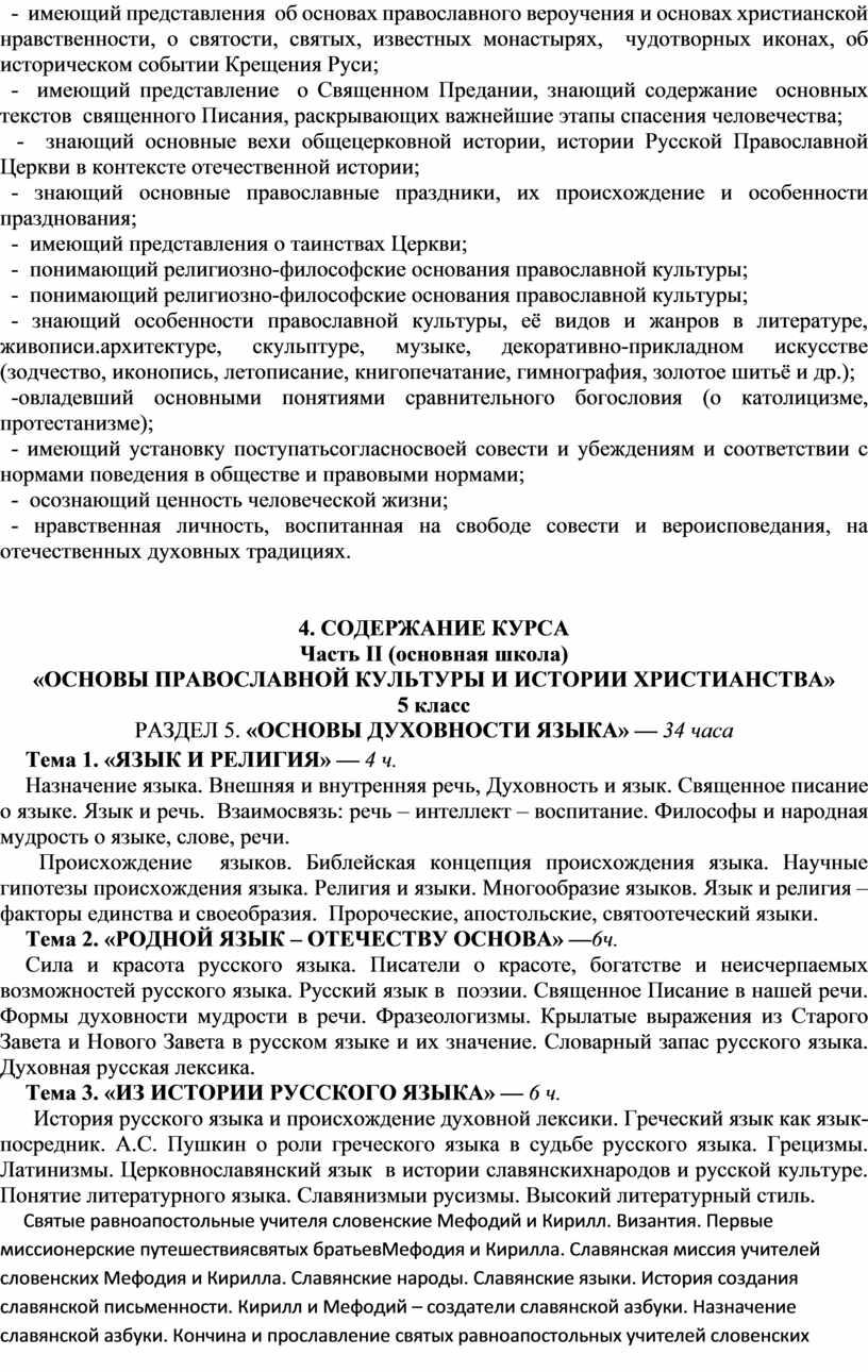 Крещения Руси; - имеющий представление о