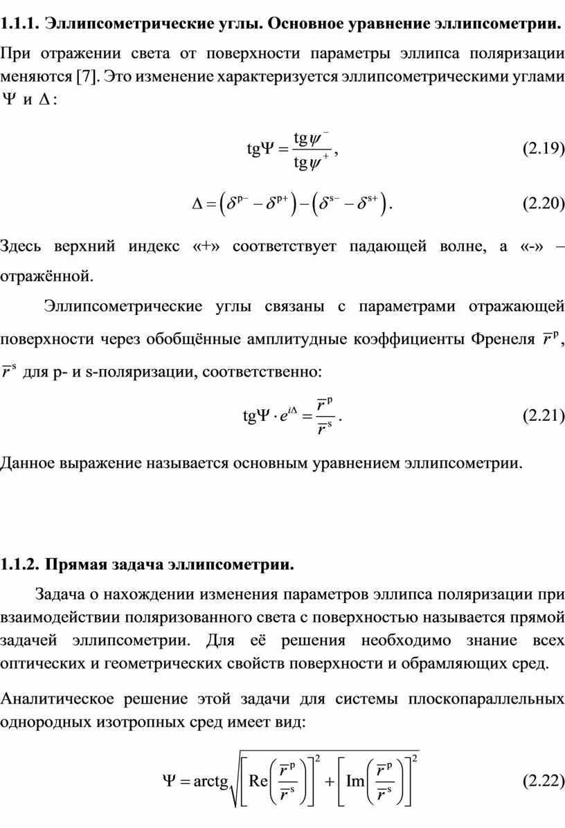 Эллипсометрические углы. Основное уравнение эллипсометрии