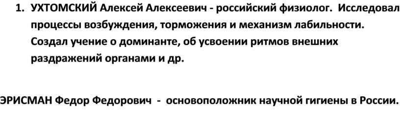 УХТОМСКИЙ Алексей Алексеевич - российский физиолог