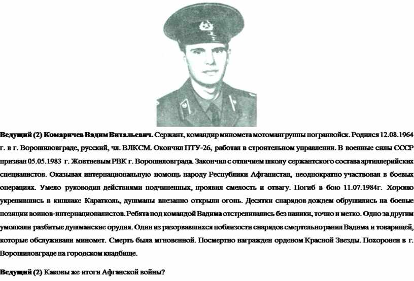 Ведущий (2) Комаричев Вадим Витальевич