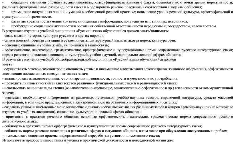 В результате изучения учебной дисциплины «Русский язык» обучающийся должен знать/понимать : - связь языка и истории, культуры русского и других народов; - смысл понятий: речевая…