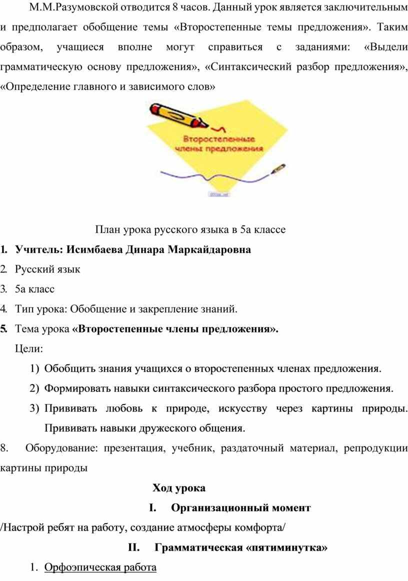 М.М.Разумовской отводится 8 часов