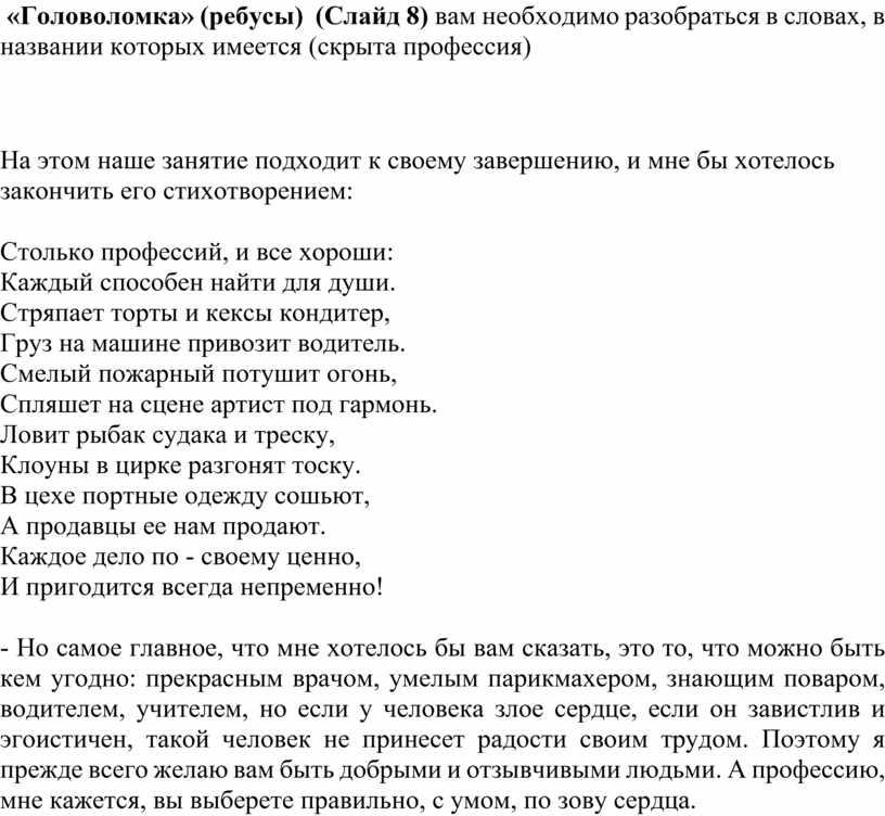 Головоломка» (ребусы) (Слайд 8) вам необходимо разобраться в словах, в названии которых имеется (скрыта профессия)