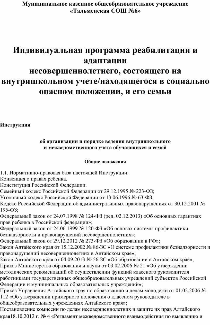 Муниципальное казенное общеобразовательное учреждение «Тальменская