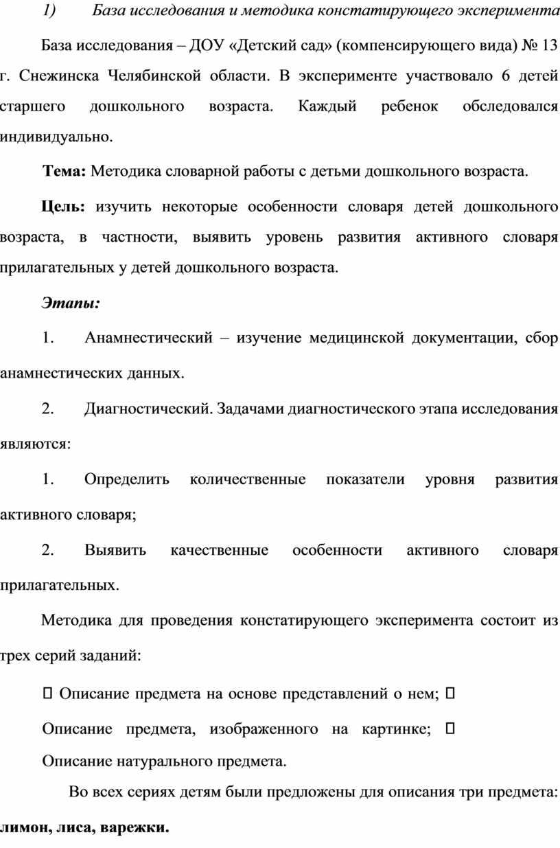 База исследования и методика констатирующего эксперимента