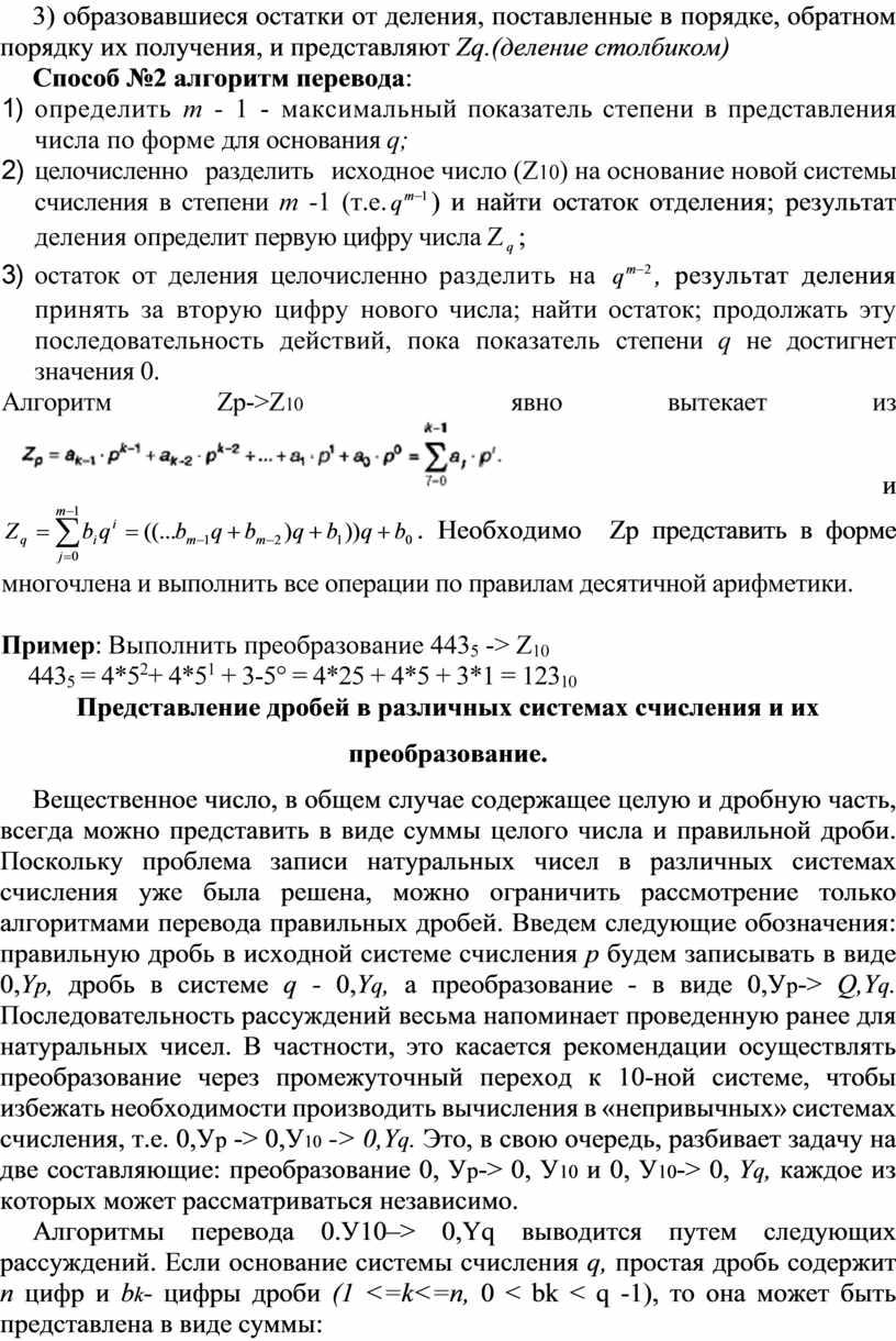 Zq.(деление столбиком) Способ №2 алгоритм перевода : 1) определить т - 1 - максималь ный показатель степени в представления числа по форме для основания q…