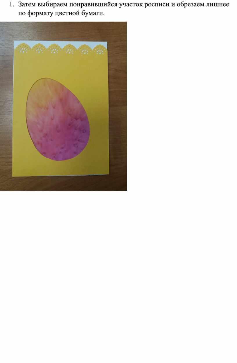 Затем выбираем понравившийся участок росписи и обрезаем лишнее по формату цветной бумаги