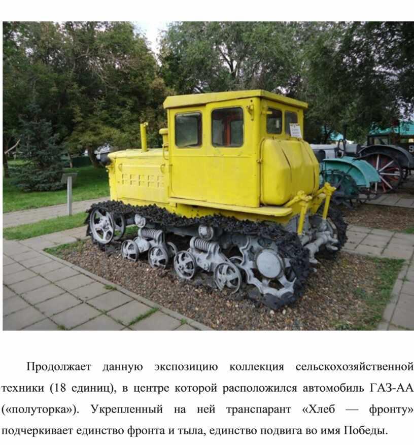 Продолжает данную экспозицию коллекция сельскохозяйственной техники (18 единиц), в центре которой расположился автомобиль