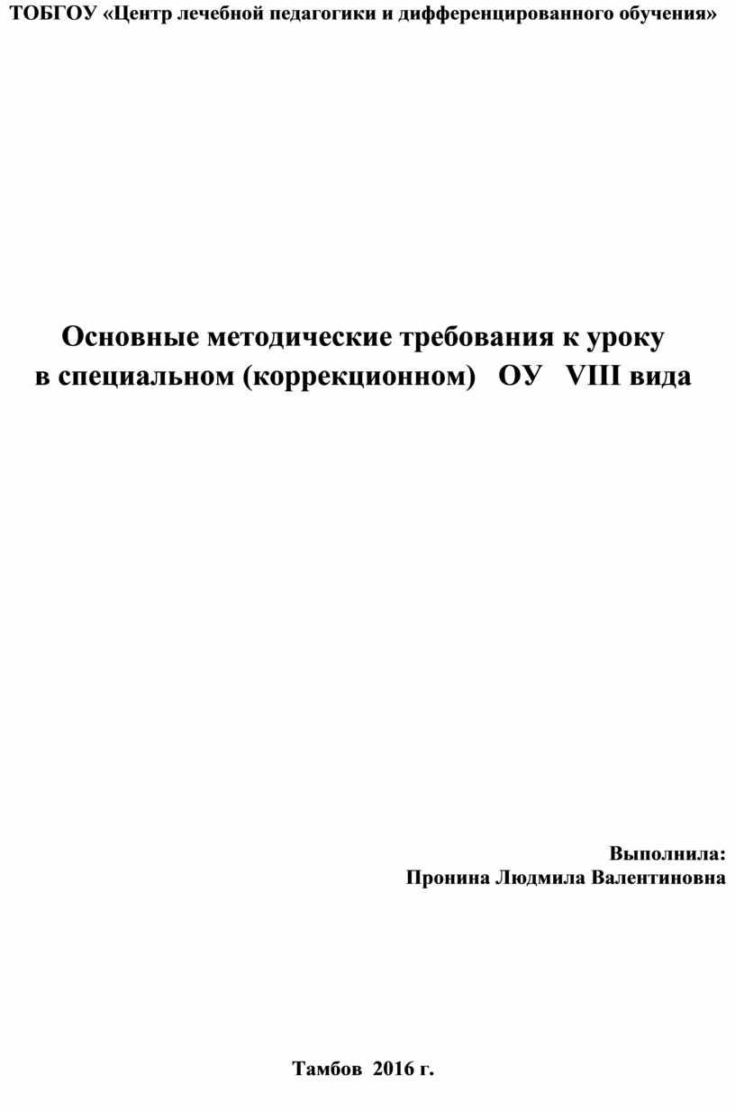 ТОБГОУ «Центр лечебной педагогики и дифференцированного обучения»