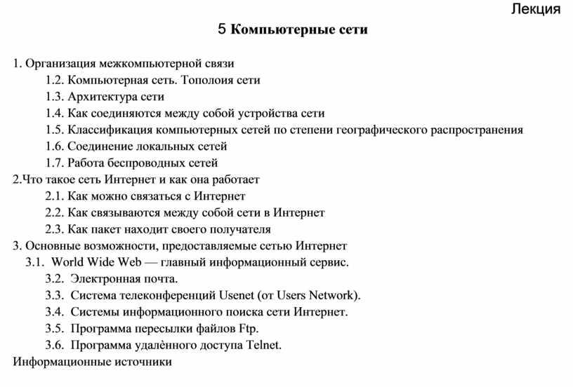 Лекция 5 Компьютерные сети 1