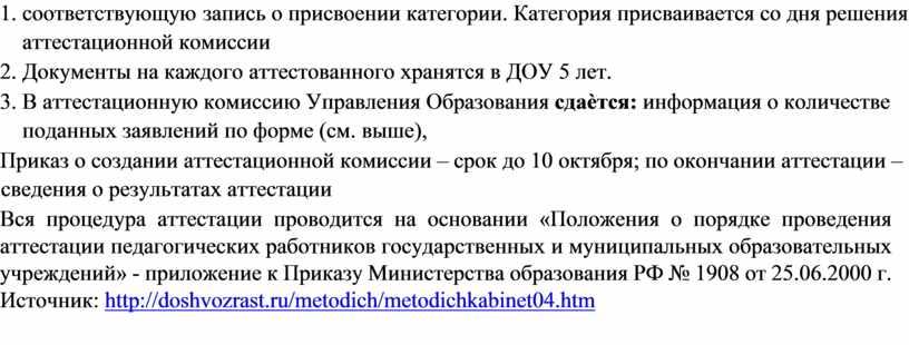 Категория присваивается со дня решения аттестационной комиссии 2