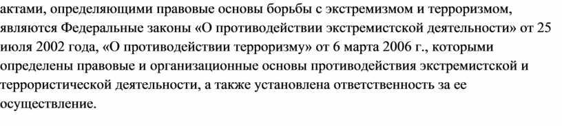 Федеральные законы «О противодействии экстремистской деятельности» от 25 июля 2002 года, «О противодействии терроризму» от 6 марта 2006 г