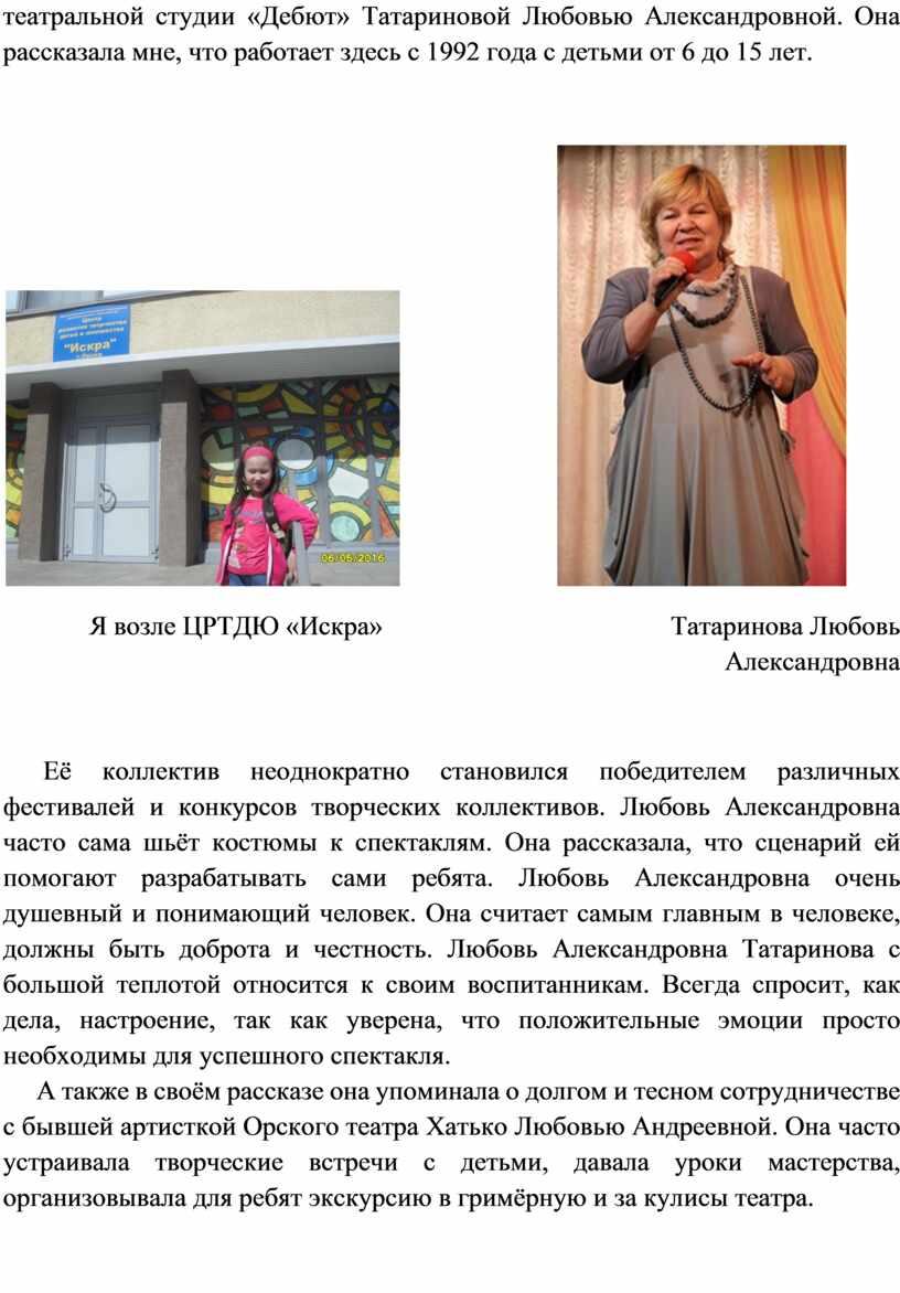 Дебют» Татариновой Любовью Александровной