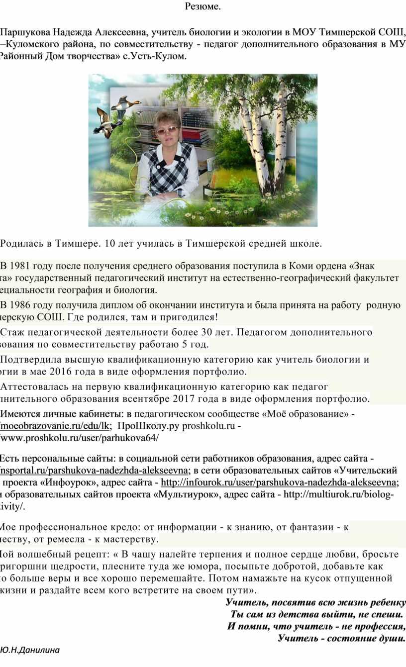 Резюме. Паршукова Надежда Алексеевна, учитель биологии и экологии в