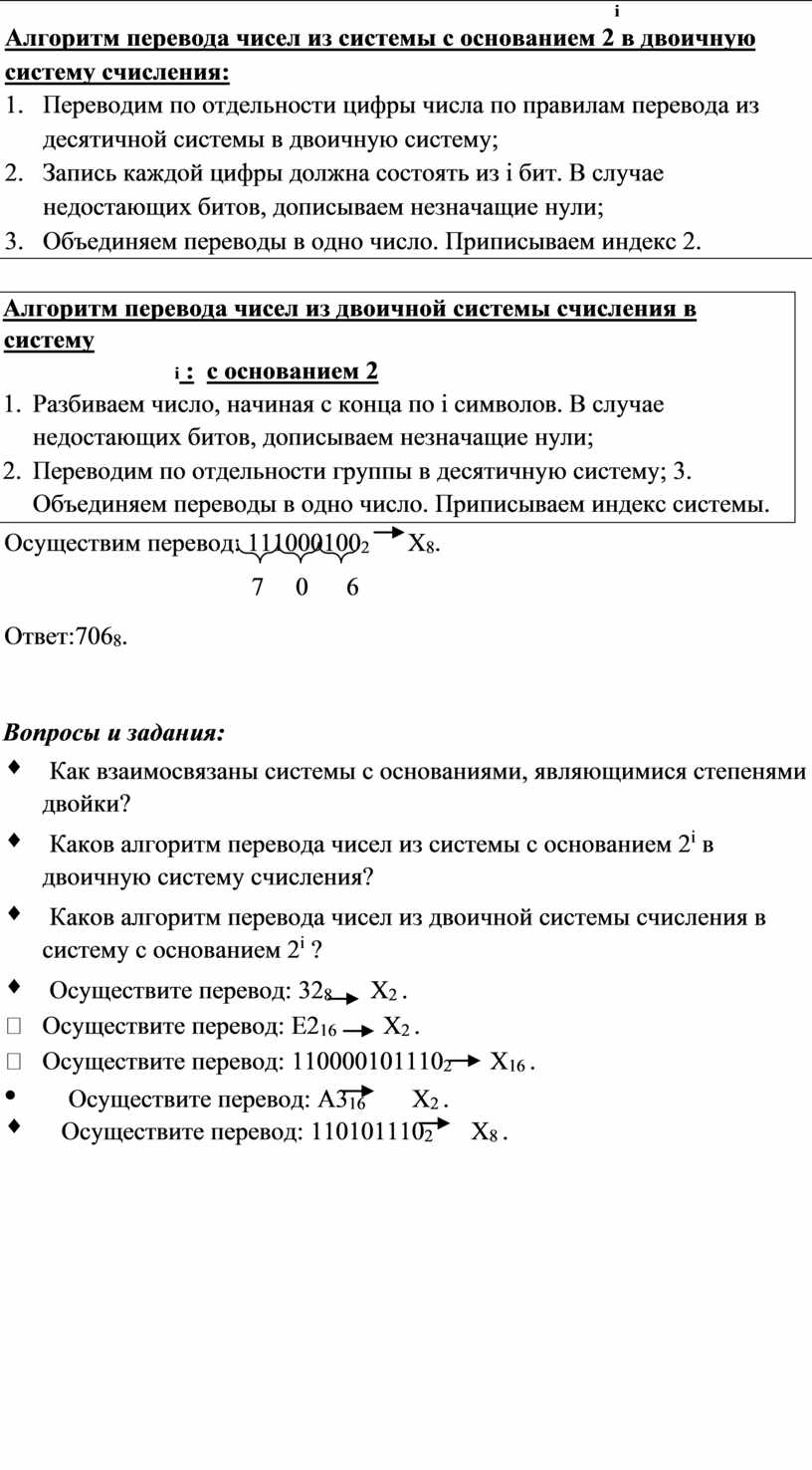Алгоритм перевода чисел из системы с основанием 2 в двоичную систему счисления: 1
