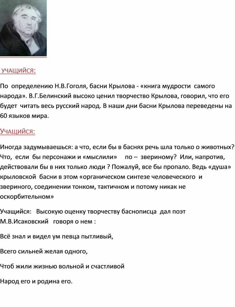 По определению Н.В.Гоголя, басни