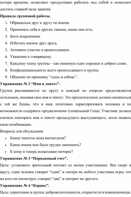 Правила групповой работы. 1