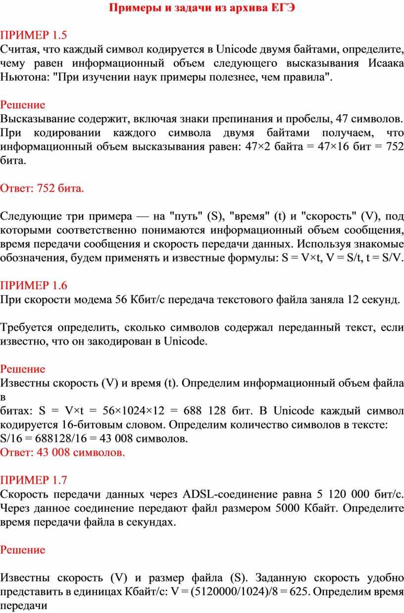 Примеры и задачи из архива ЕГЭ