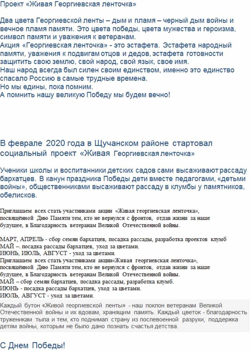 Проект «Живая Георгиевская ленточка»