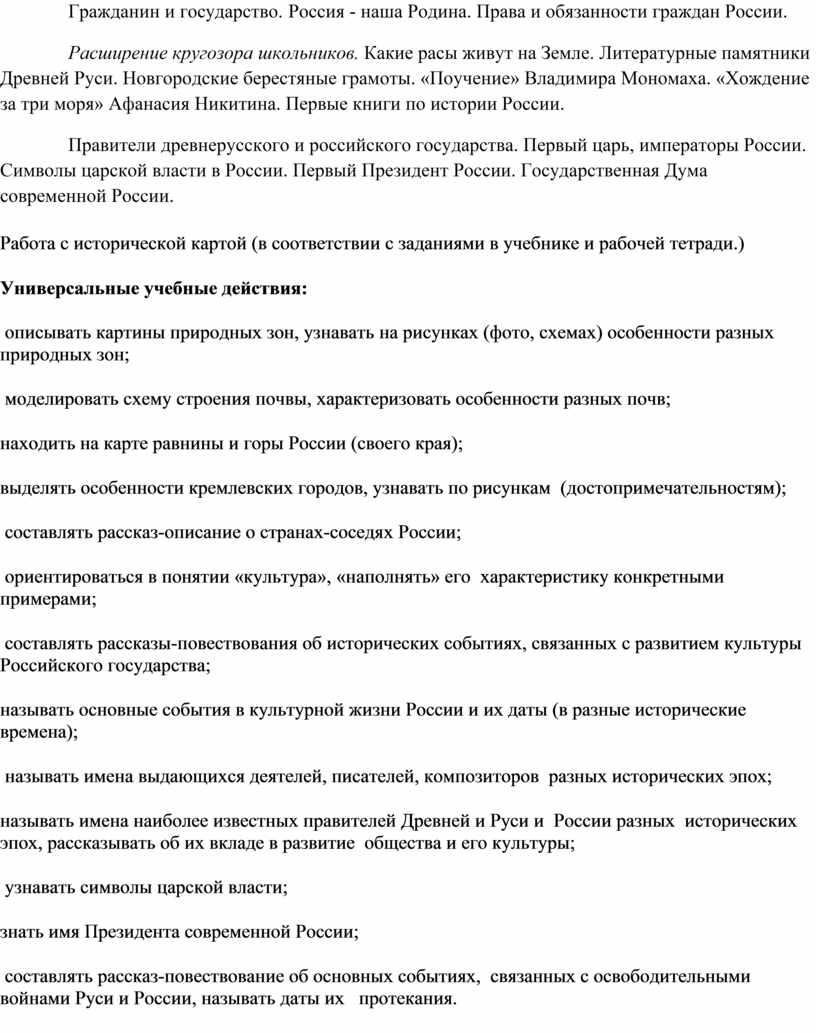 Гражданин и государство. Россия - наша
