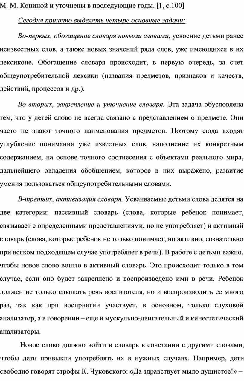 М. М. Кониной и уточнены в последующие годы