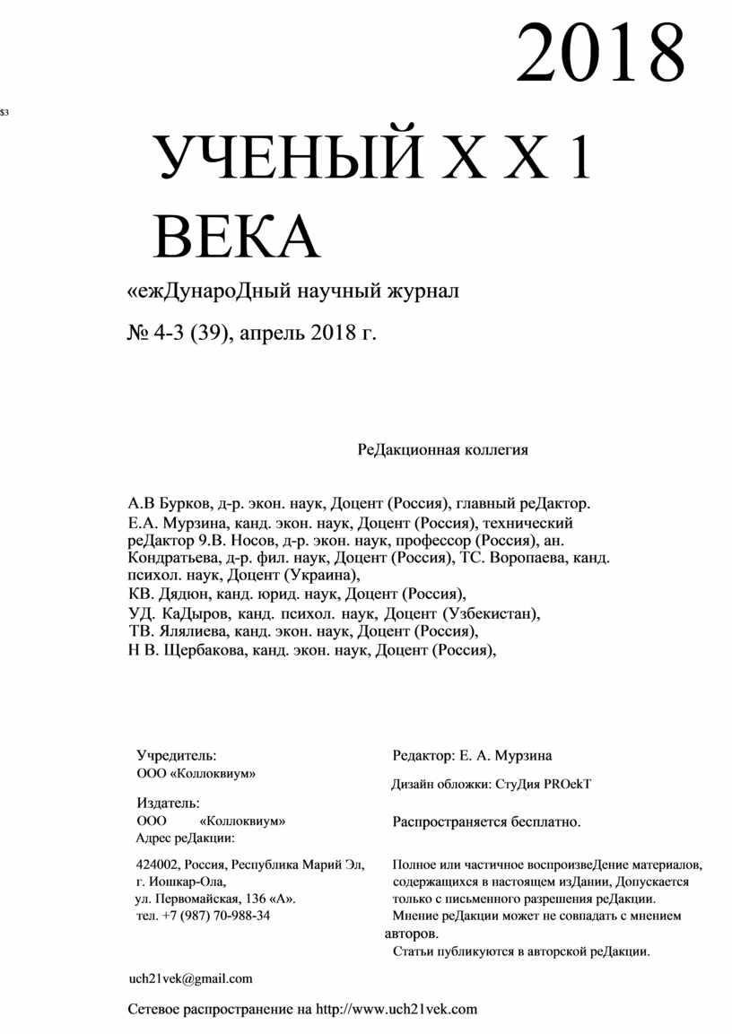 УЧЕНЫЙ Х Х 1 ВЕКА «ежДунароДный научный журнал № 4-3 (39), апрель 2018 г