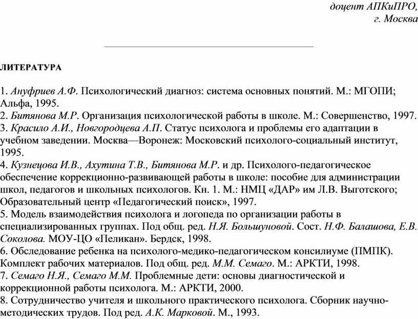 АПКиПРО, г. Москва ЛИТЕРАТУРА 1