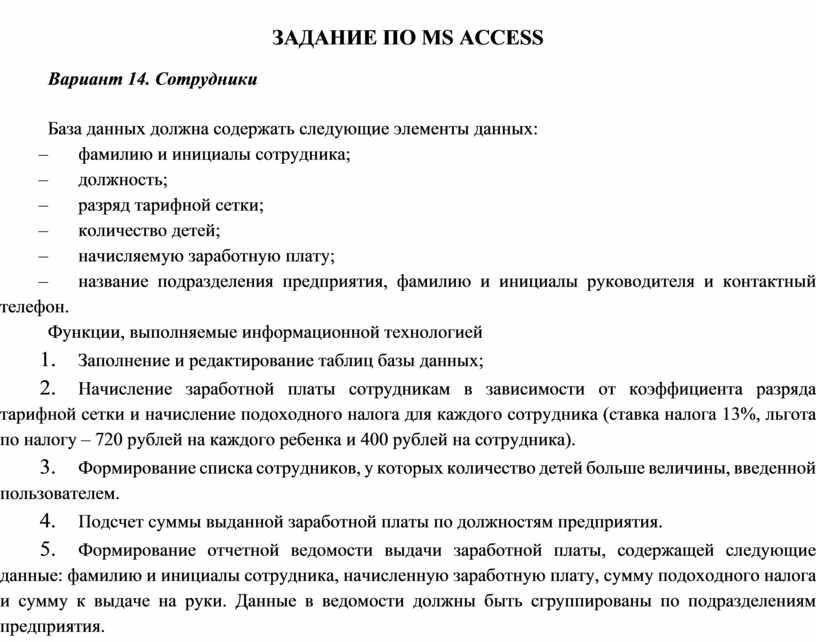 ЗАДАНИЕ ПО MS ACCESS Вариант 14
