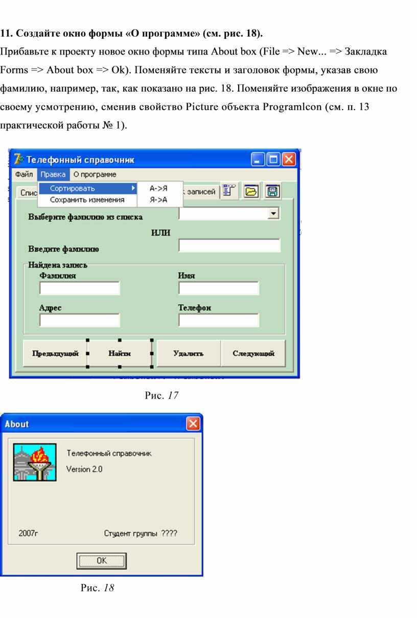Создайте окно формы «О программе» (см