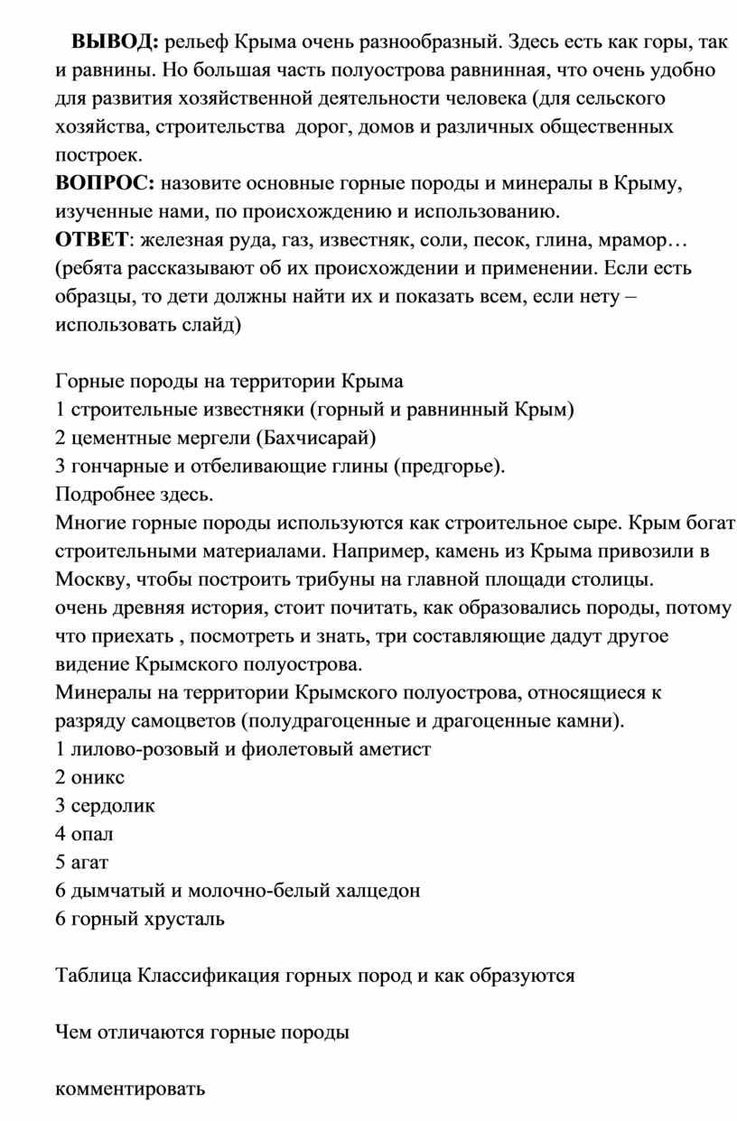 ВЫВОД: рельеф Крыма очень разнообразный