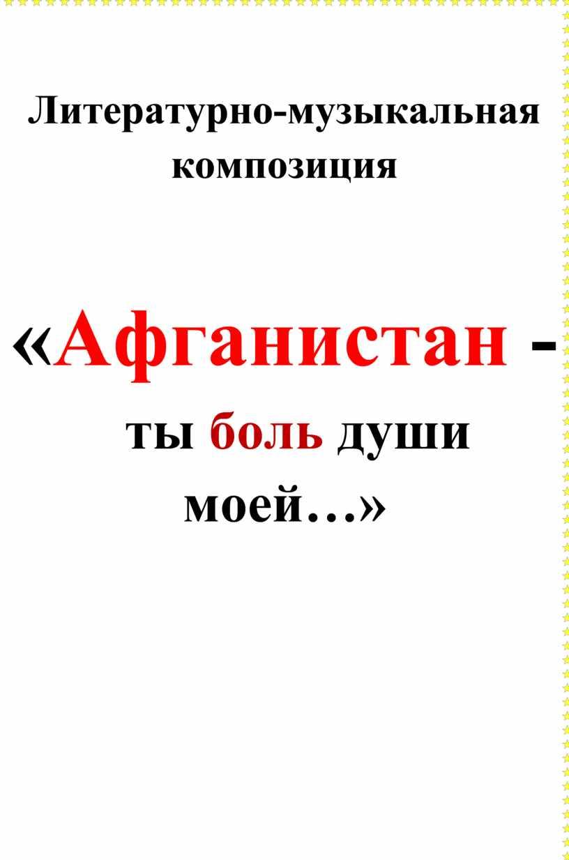 Литературно-музыкальная композиция «