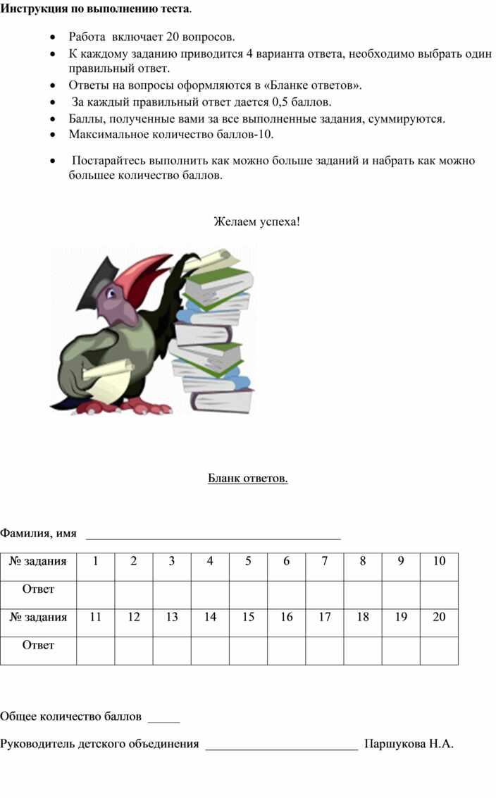 Итоговый тест учащихся детского объединения «Юный натуралист» по дополнительной общеобразовательной программе «Тайны зеленного леса»