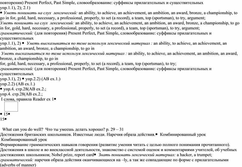 Present Perfect, Past Simple, словообразование: суффиксы прилагательных и существительных упр