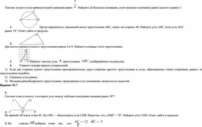 Тангенс острого угла прямоугольной трапеции равен