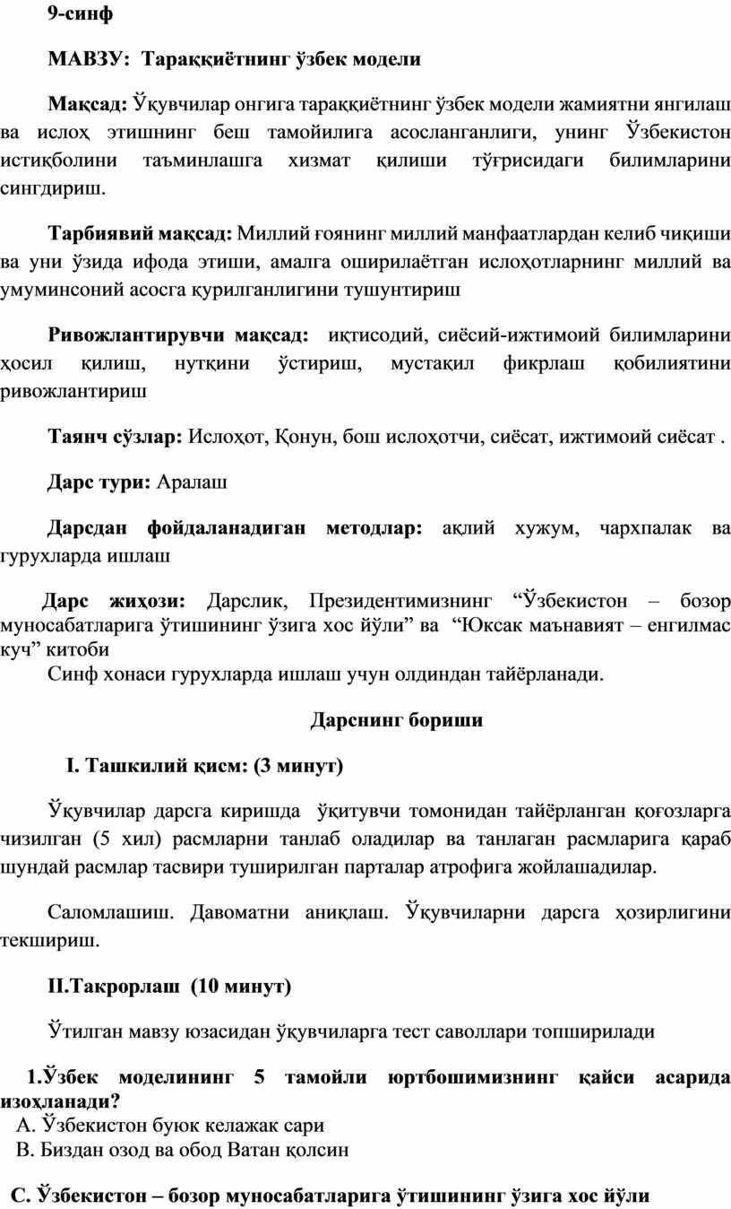 МАВЗУ: Тараққиётнинг ўзбек модели