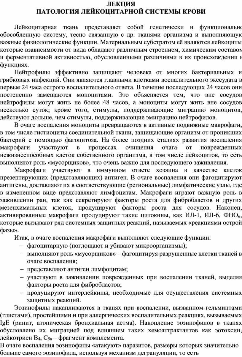 ЛЕКЦИЯ ПАТОЛОГИЯ ЛЕЙКОЦИТАРНОЙ