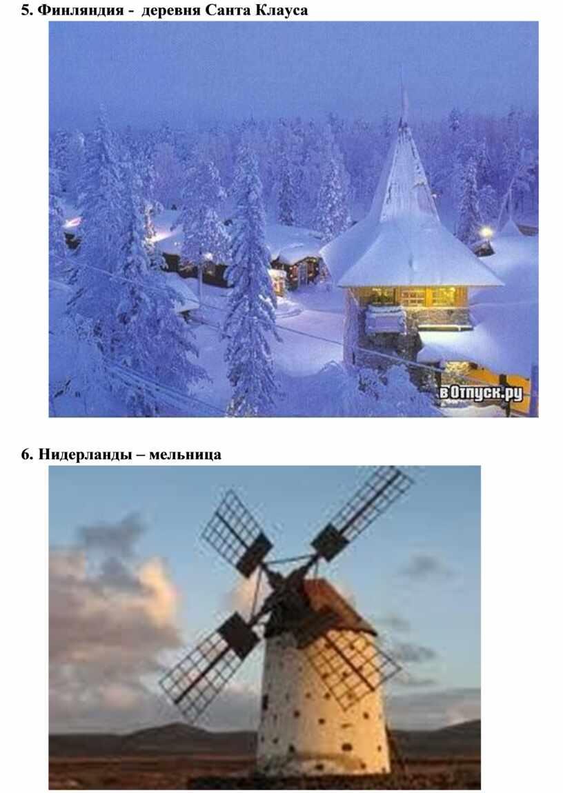 Финляндия - деревня Санта Клауса 6