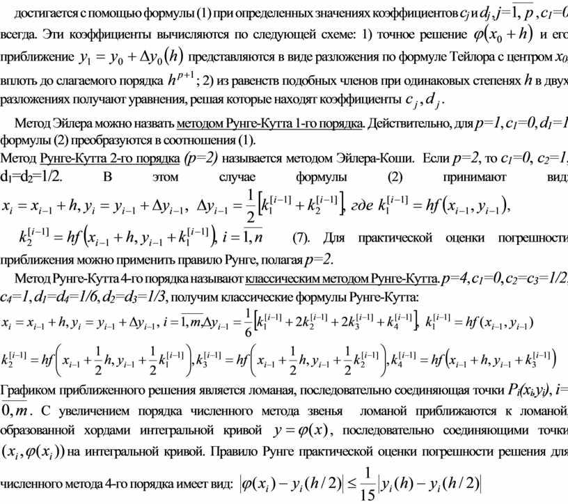 Эти коэффициенты вычисляются по следующей схеме: 1) точное решение и его приближение представляются в виде разложения по формуле