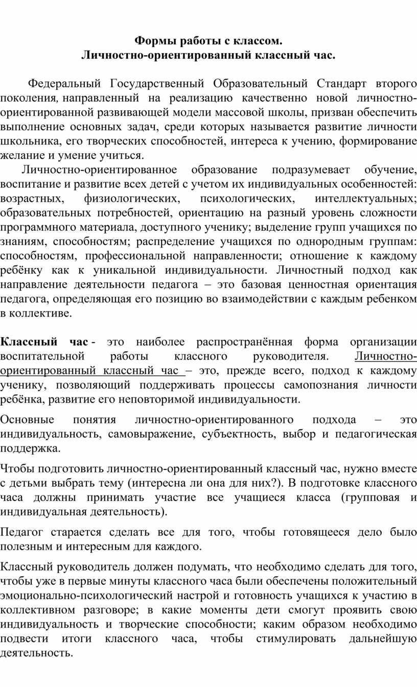 Форма работы личностно ориентированной модели анна селезнёва