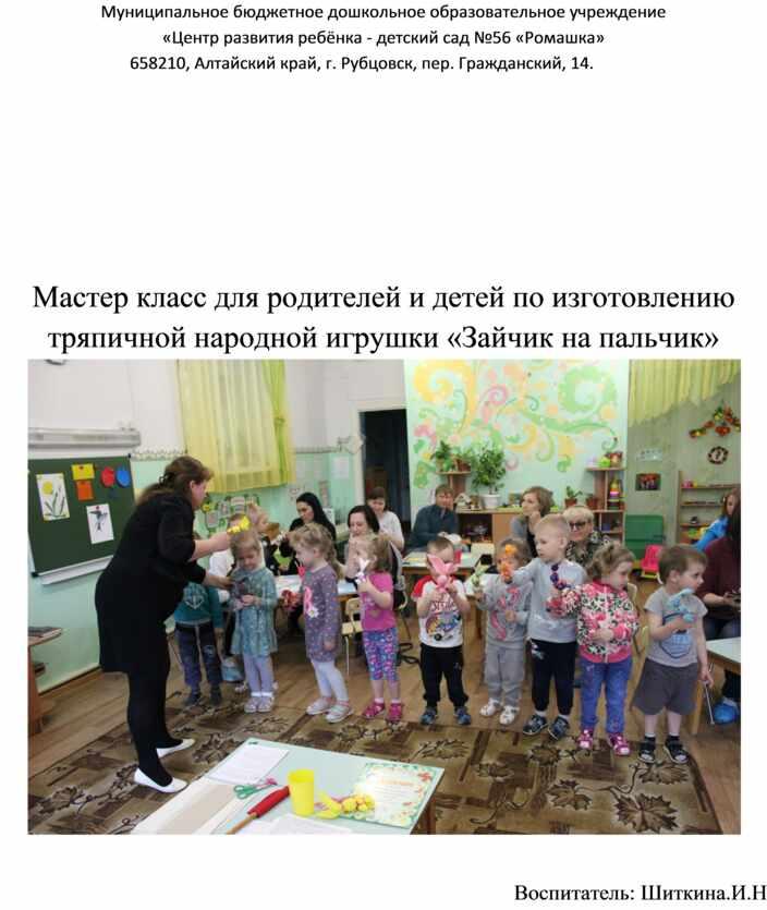 Мастер класс для родителей и детей по изготовлению тряпичной народной игрушки «Зайчик на пальчик»